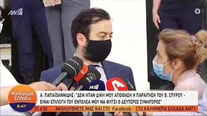 Παπαϊωαννίδης για παραίτηση Αναγνωστόπουλου: «Ήταν εντολή του εντολέα μου»