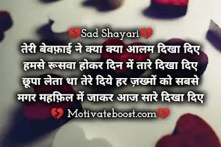 Best sad shero Shayari In Hindi, sad Shayari In Hindi