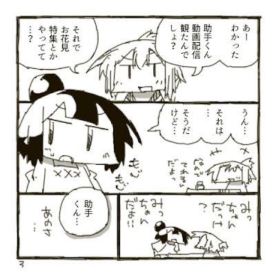 お花見の漫画その3