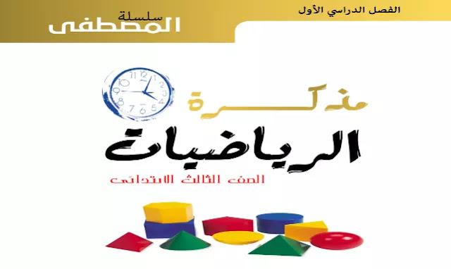 مذكرة رياضيات منهج الصف الثالث الابتدائي ترم اول