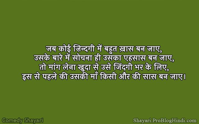 comedy shayari photo