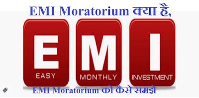 EMI Moratorium क्या है, EMI Moratorium को कैसे समझे