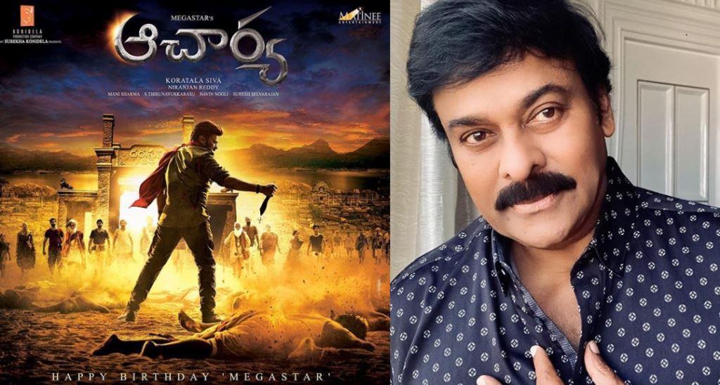 Acharya Telugu Movie (2021): Release Date, Cast, Trailer ...