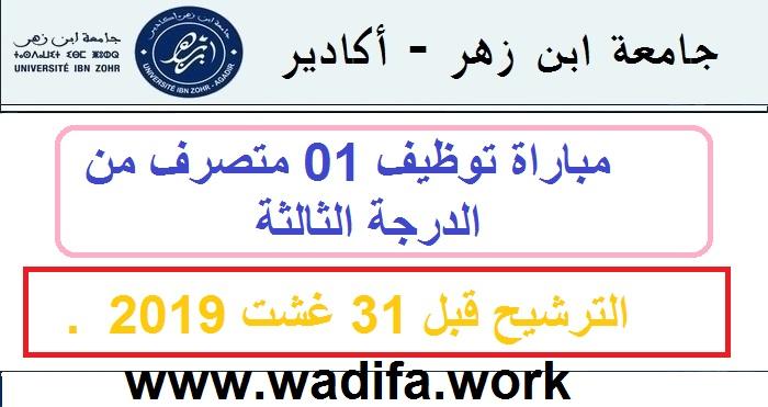 جامعة ابن زهر: مباراة توظيف 01 متصرف من الدرجة الثالثة. الترشيح قبل 31 غشت 2019