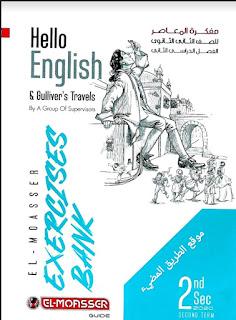 كراسه تدريبات المعاصر في اللغه الانجليزيه للصف الثاني الثانوي الترم الثانى 2020