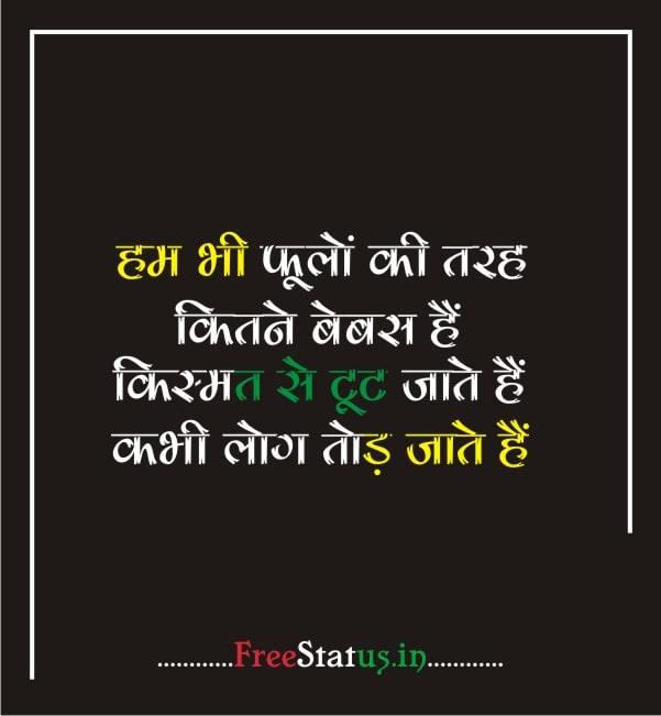 Ham-Bhi-Fool-Ki-Tarah-Kitane-Bebas-Hai