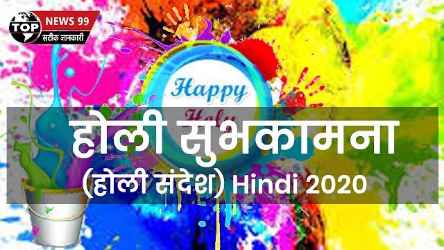 Holi Messages in होली सुभकामना (होली संदेश) Hindi 2020