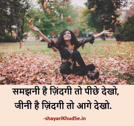 Life Quotes in Hindi 2 Line Images, Life Quotes in Hindi 2 Line Images Download