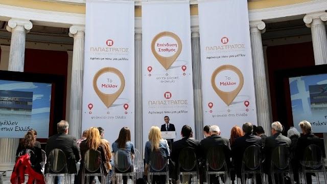 Μείωση ωρών εργασίας χωρίς μείωση αποδοχών ανακοίνωσε η Παπαστράτος