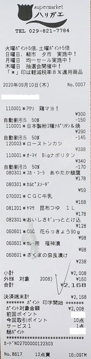 スーパーマーケット ハリガエ 2020/9/10 のレシート
