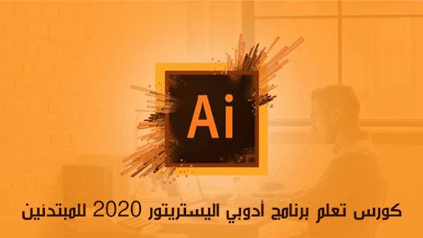 كورس تعلم برنامج أدوبي اليستريتور 2020 للمبتدئين