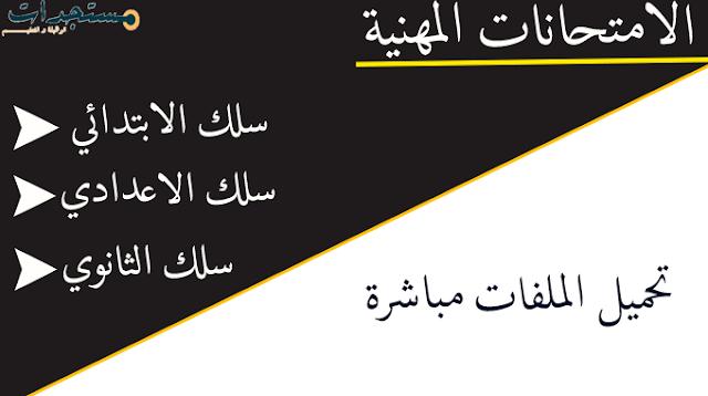 تحميل امتحانات مهنية لولوج اطار استاد التعليم الثانوي الاعدادي- الدرجة الاولى شتنبر 2015