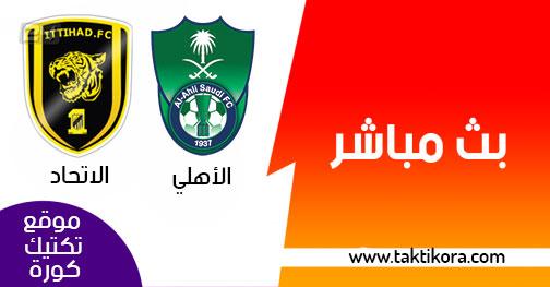 مشاهدة مباراة الاهلي والاتحاد بث مباشر اليوم 01-03-2019 الدوري السعودي