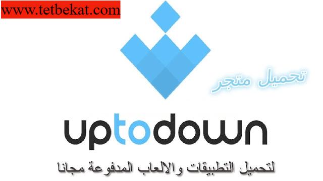 تنزيل التطبيقات  Uptodown App Store  تحميل برنامج uptodown للايفون  Uptodown للكمبيوتر  تنزيل تطبيقات اندرويد  Uptodown PC  تحميل برامج اندرويد apk  تنزيل التطبيقات مجانا