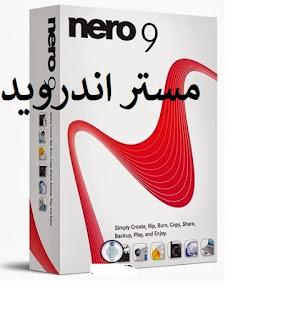 تحميل برنامج نيرو Nero 2020 مجانا برابط مباشر ميديا فير عربي مجانا