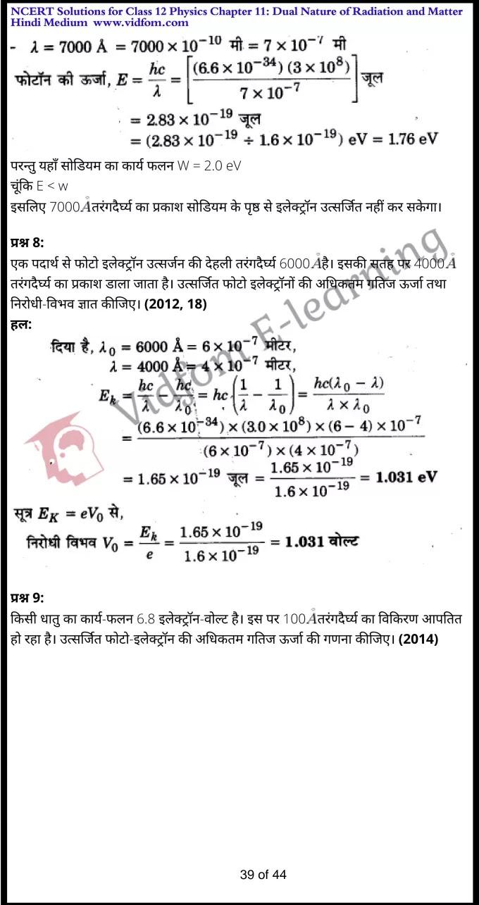 class 12 physics chapter 11 light hindi medium 39