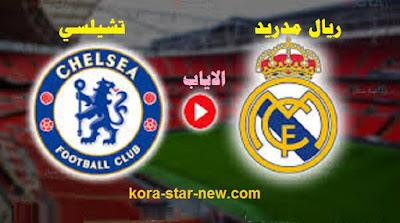 مشاهدة مباراة ريال مدريد وتشيلسي بث مباشر كورة ستار في اياب نصف نهائي ابطال اوروبا