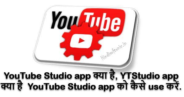 YouTube Studio app kya hai , Ytsudio App kya hai,youtube creator studio App ka use kaise karen,YouTube Studio app feature, YT Studio app Review, hindi softonic,
