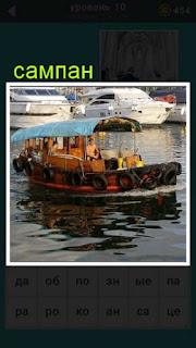 по воде плывет катер который называю сампан для перевозки грузов и людей