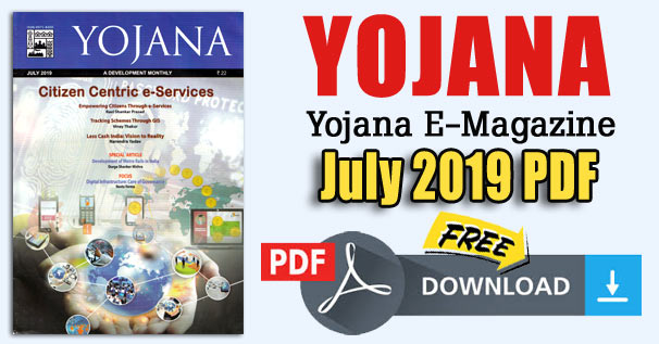 Yojana Magazine July 2019