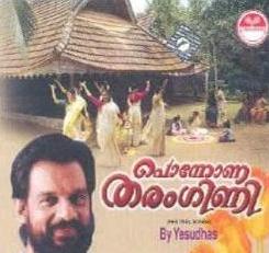 Uthrada poonilave vaa lyrics in malayalam