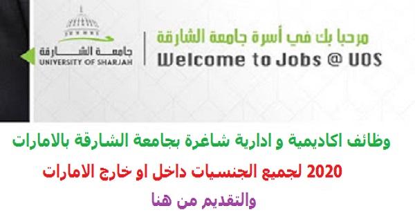 وظائف اكاديمية و ادارية شاغرة بجامعة الشارقة بالامارات 2020 لجميع الجنسيات داخل او خارج الامارات والتقديم