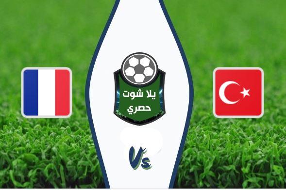 مشاهدة مباراة فرنسا وتركيا بث مباشر