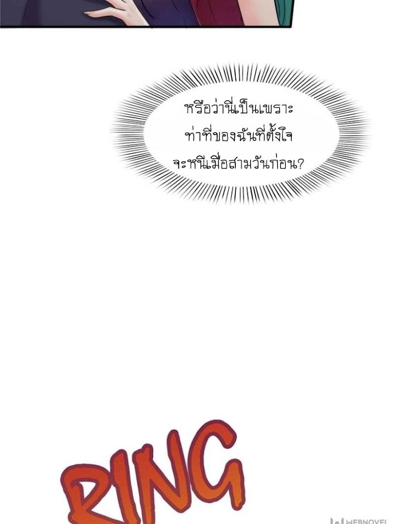 Perfect Secret Love: The Bad New Wife is a Little Sweet - หน้า 28