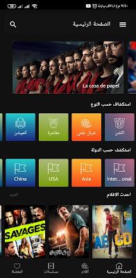 تحميل تطبيق Star Cinema لمشاهدة أحدث الأفلام والمسلسلات الدولية على الهاتف