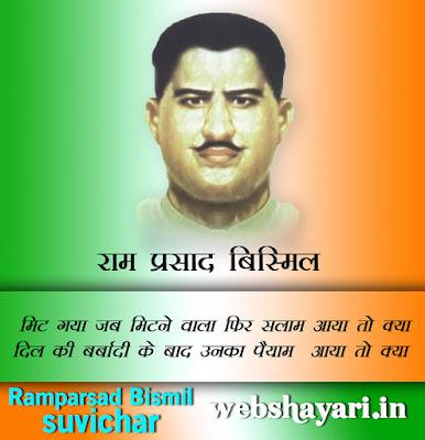 ramparsad bismil quotes hindi image