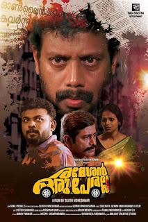 Rameshan Oru Peralla Full Movie Download