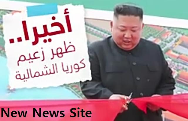 عاجل   بعدما حير العالم لــ 3 أسابيع .. زعيم كوريا الشمالية يظهر أخيراً !