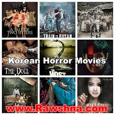 افضل افلام كورية رعب على الاطلاق