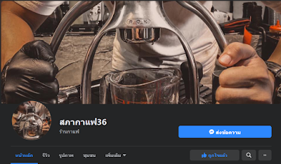 เพจ สภากาแฟ36