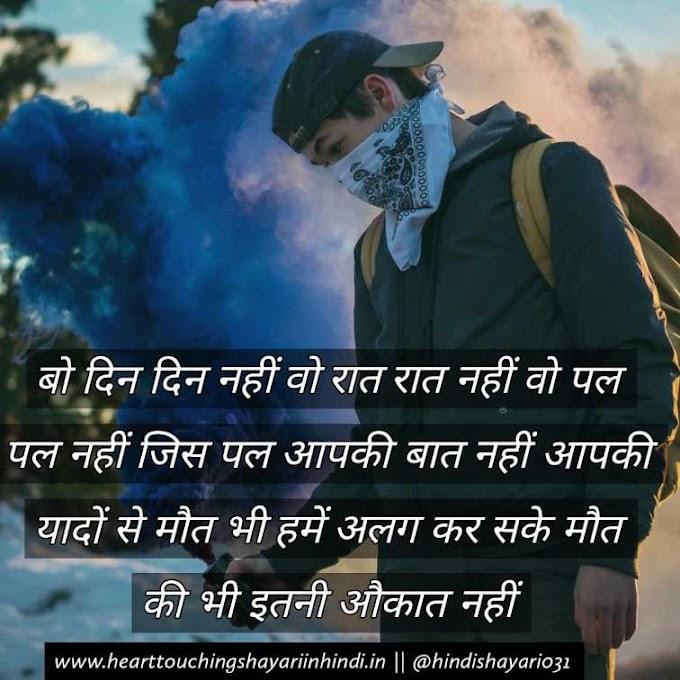 Amazing Boys Attitude shayari in Hindi -2021, images, Quotes