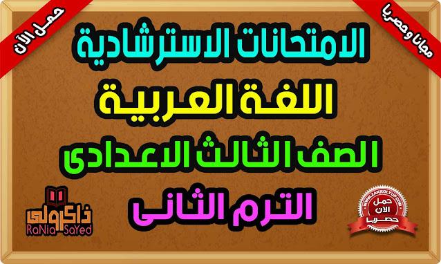امتحانات اللغة العربية للصف الثالث الاعدادي السنوات السابقة الترم الثاني