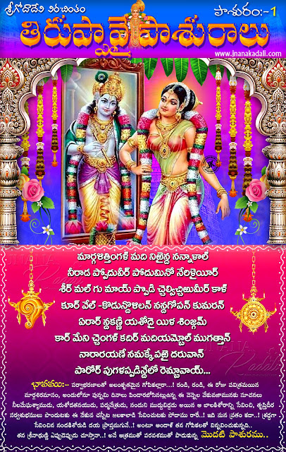 thiruppavai paasuraalu with meaning in telugu 1 to 5th day thiruppavai paasuram with meaning in telugu, thiruppavai telugu paasuram with meaning, thiruppavai telugu pdf free downloadd