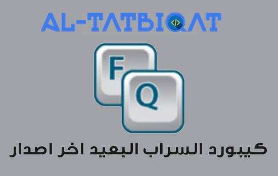 تحميل برنامج كيبورد السراب البعيد Keyboard Alsarab 2020