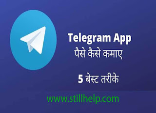 Telegram App Se Paise Kaise Kamaye 5 Best Method 2020
