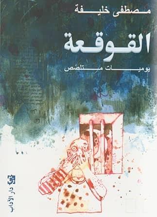 تحميل رواية القوقعة : يوميات متلصص pdf للكاتب مصطفى خليفه