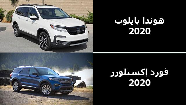 مقارنة بين هوندا بايلوت 2020 و فورد إكسبلورر 2020