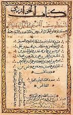 aljabr
