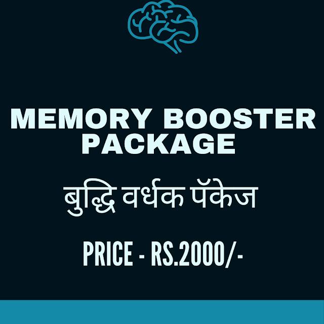 MEMORY BOOSTER PACKAGE -बुद्धि वर्धक पॅकेज