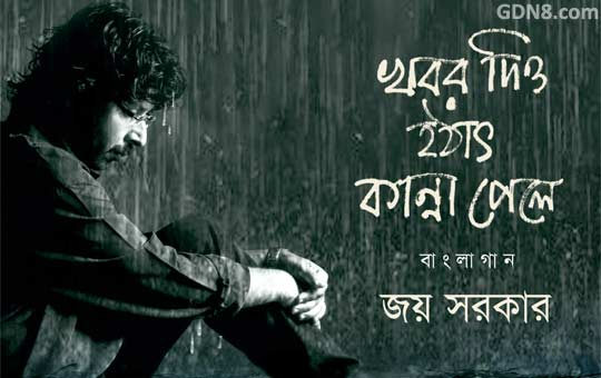 Khabor Diyo Hothat Kanna Pele - Joy Sarkar