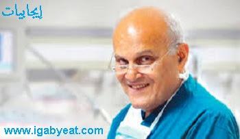 الدكتور مجدى يعقوب أسطورة جراحة القلب فى العالم