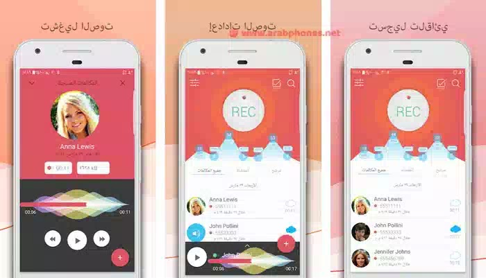 تطبيق Call Recorder – CallBox