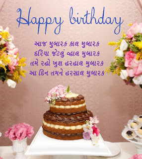 Happy birthday in Gujrati