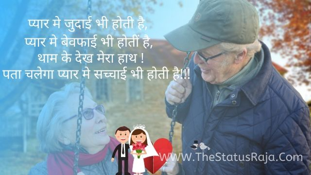 Latest love status in Hindi with images for Whatsapp