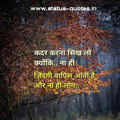 Sad Status In Hindi   Sad Quotes In Hindi   Sad Shayari In Hindiकदर करना सिख लो क्योंकि.. ना ही  ज़िंदगी वापिस आती है और ना ही लोग..