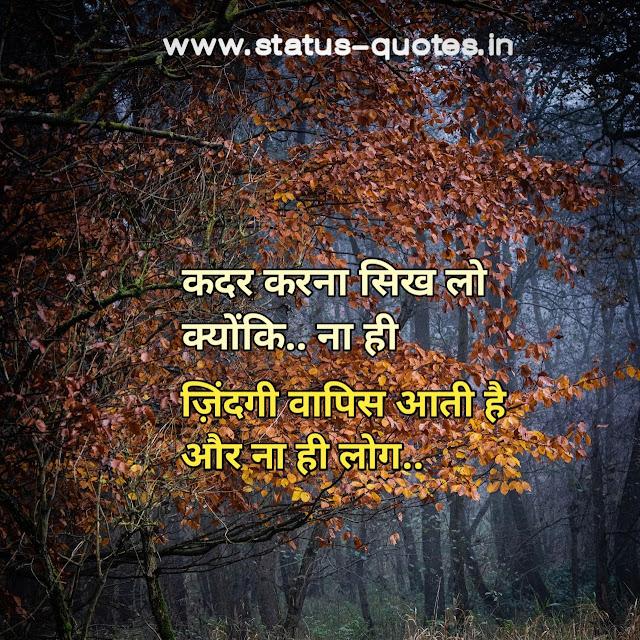 Sad Status In Hindi | Sad Quotes In Hindi | Sad Shayari In Hindiकदर करना सिख लो क्योंकि.. ना ही  ज़िंदगी वापिस आती है और ना ही लोग..